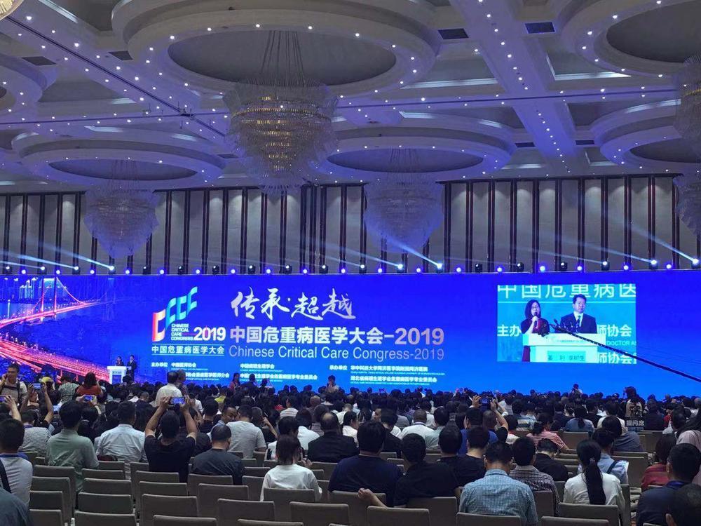2019中国危重病医学大会