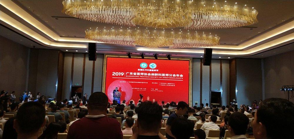2019广东省医师协会重症年会
