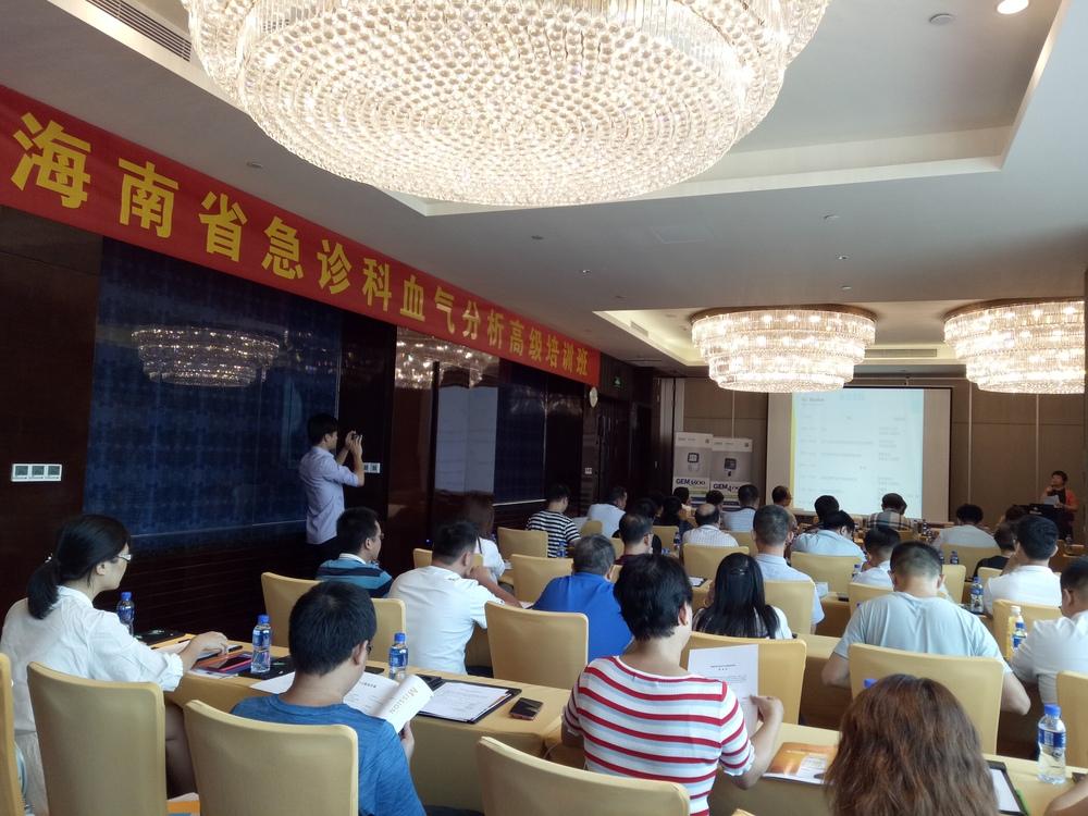 2019海南省急诊科血气分析高级培训班