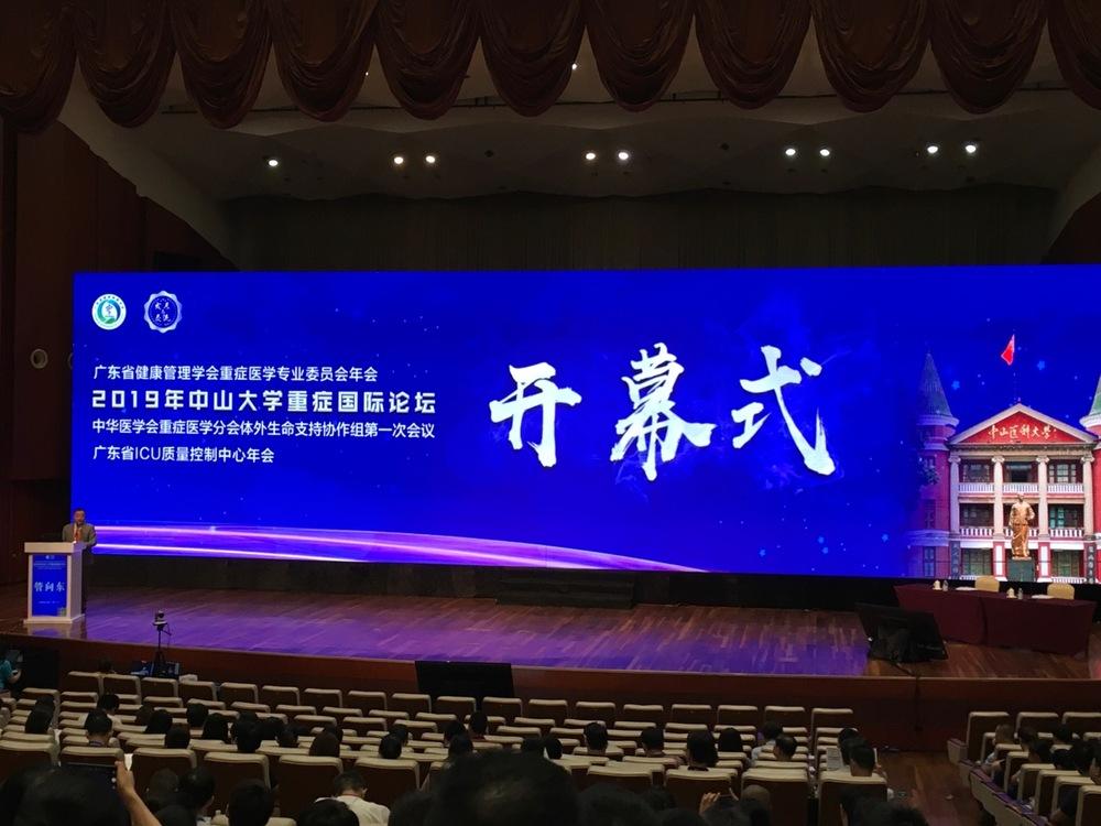 2019中山大学重症国际论坛